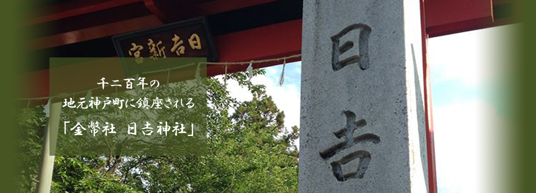 1200 years, and it is enshrinedin the local Godo‐cho. 「Kinpe‐sya Hiyoshi shrine」