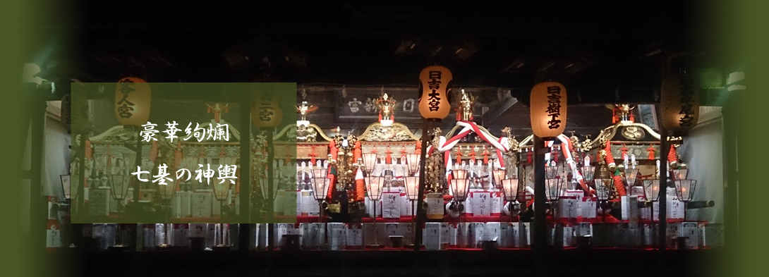 Seven of the Mikoshi is a Gorgeous.