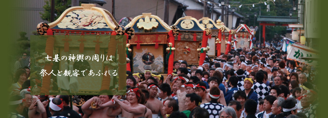 In order to see the seven Mikoshi, festival of people and the audience is gather.